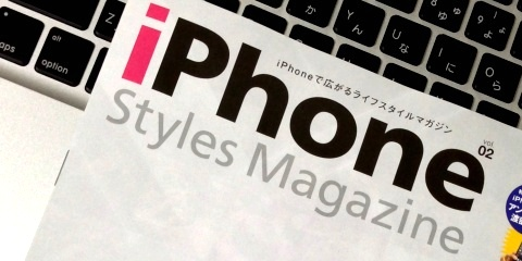 iPhone Styles Magazine vol.2