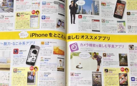 iPhoneをとことん楽しむオススメアプリ