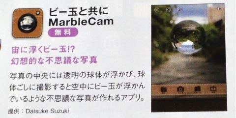 MarbleCam紹介欄