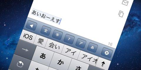 iOS 6.0 日本語キーボード
