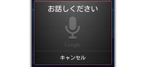 Android 音声検索